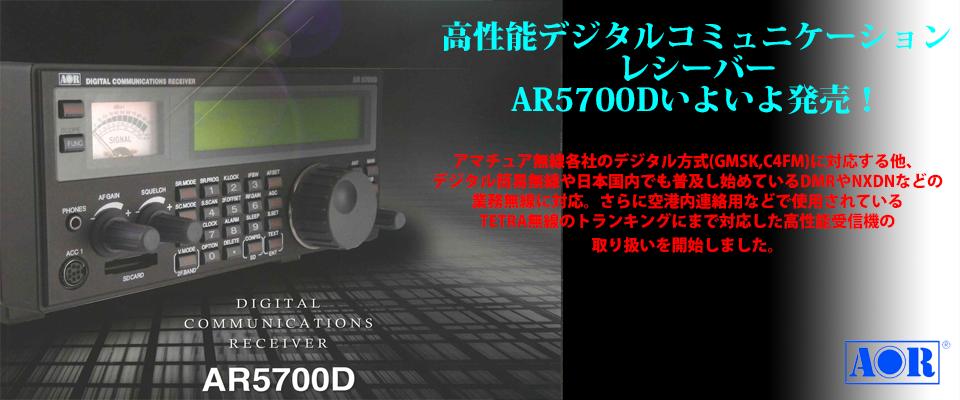 広帯域受信機AR5001D取扱開始