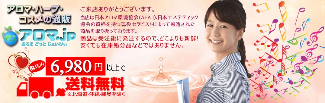 アロマ.jp トップ