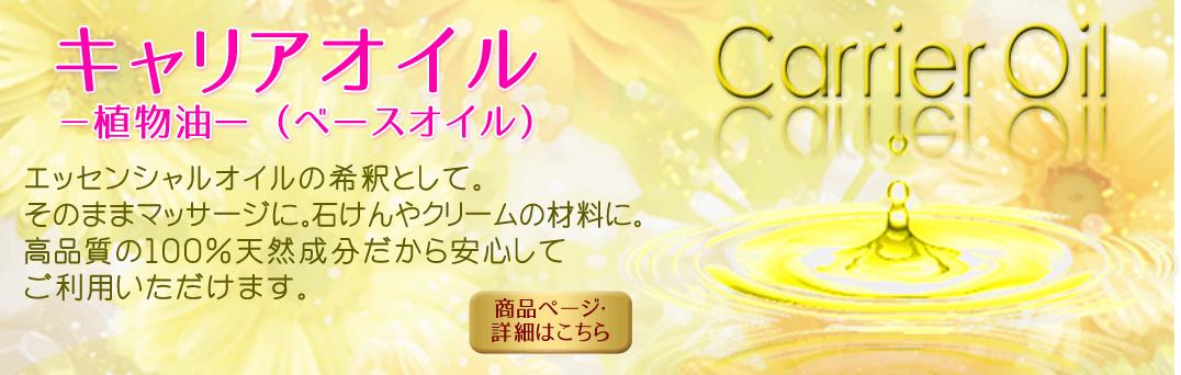 アロマ.jp キャリアオイル