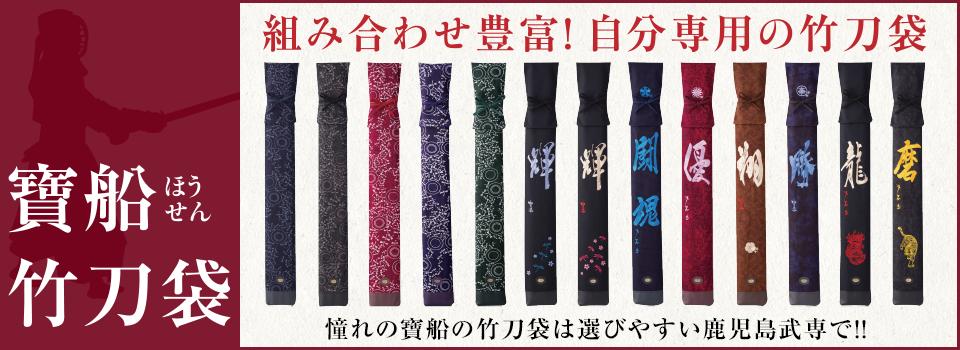 寶船(ほうせん)竹刀袋