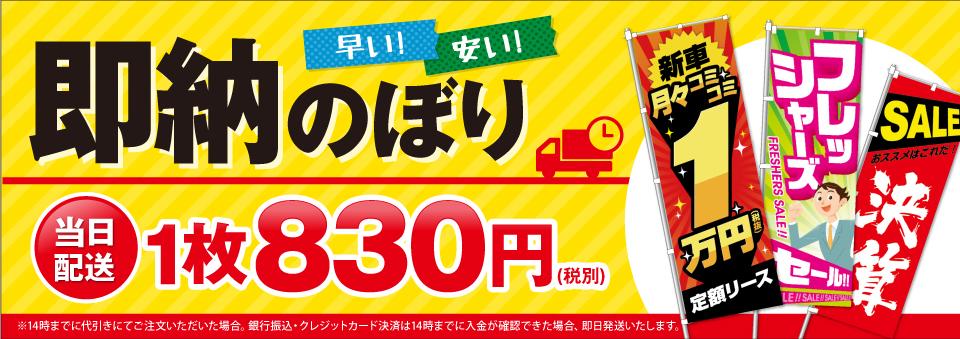 車のぼり専門店 広告会社が創る、集客できるデザイナーズのぼり