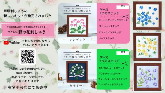 野の花動画・量販店