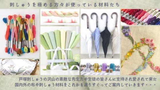 糸、布、日傘、パラソル