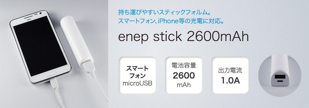 スマートフォン/iPhone対応リチウムイオンバッテリー(2600mAh)