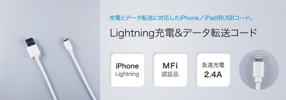 Lightning充電&データ転送コード 1.0mタイプ