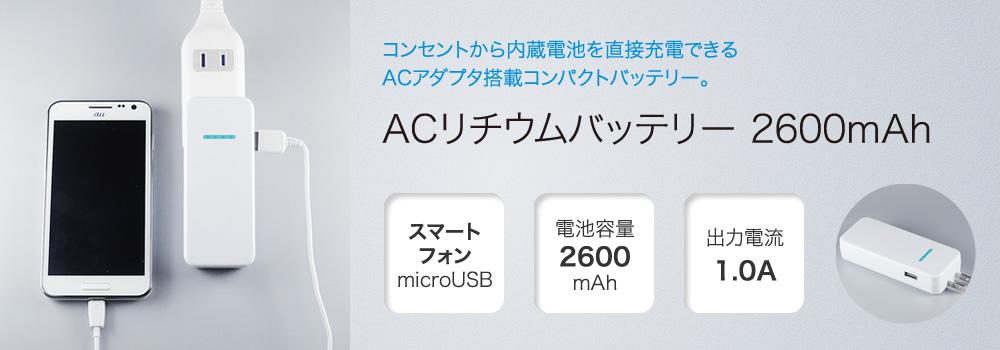スマートフォン/iPhone/iPad対応AC内蔵リチウムイオンバッテリー(2600mAh)