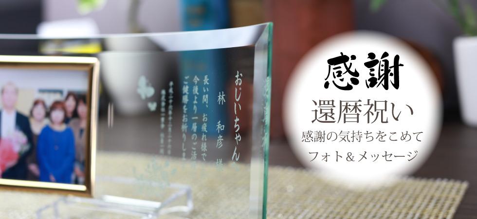 切子グラス
