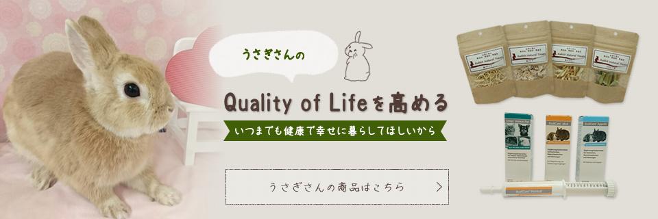 うさぎさんのQuality of Lifeを高めるいつまでも健康で幸せに暮らしてほしいからうさぎさんの商品はこちら