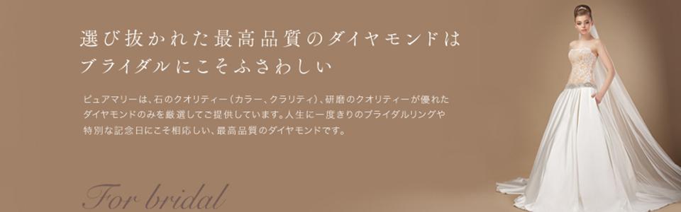 マリッジリングのオーダーメイドを承る【ノナカジュエリー】は、ブライダルにこそふさわしい選び抜かれた最高品質のダイヤモンドを使用