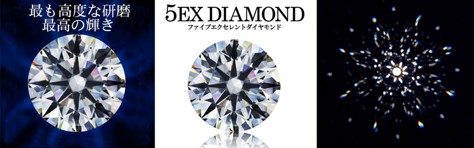 5EX DIAMOND