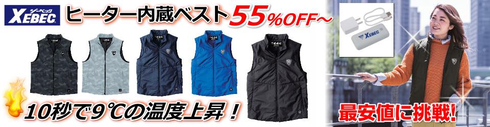 ジーベック1620作業服