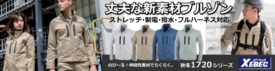 ジーベック1480作業服