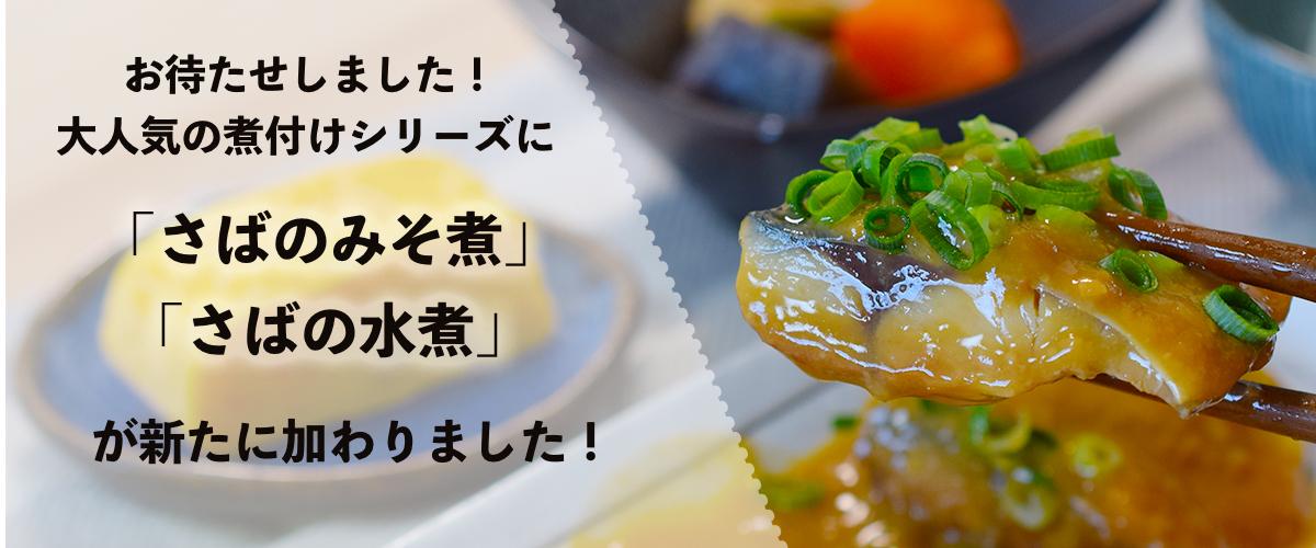 新商品登場。大人気煮付けシリーズに味噌煮と水煮が新登場