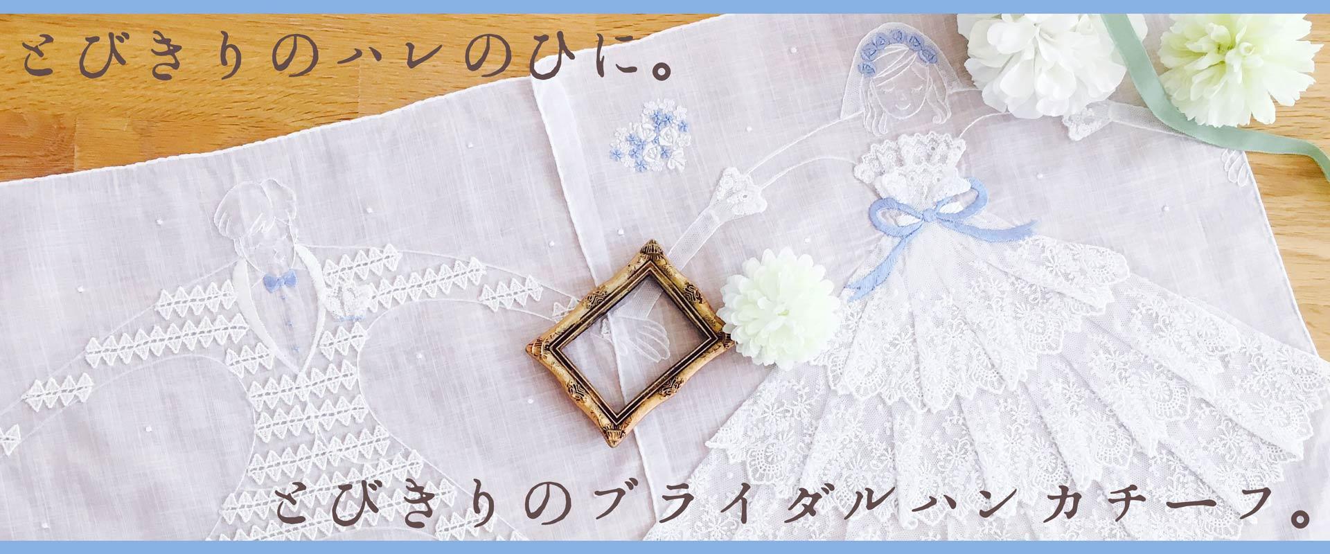 Bridal_8_1920_800