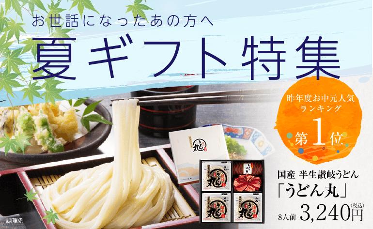 夏を先取り涼麺キャンペーン