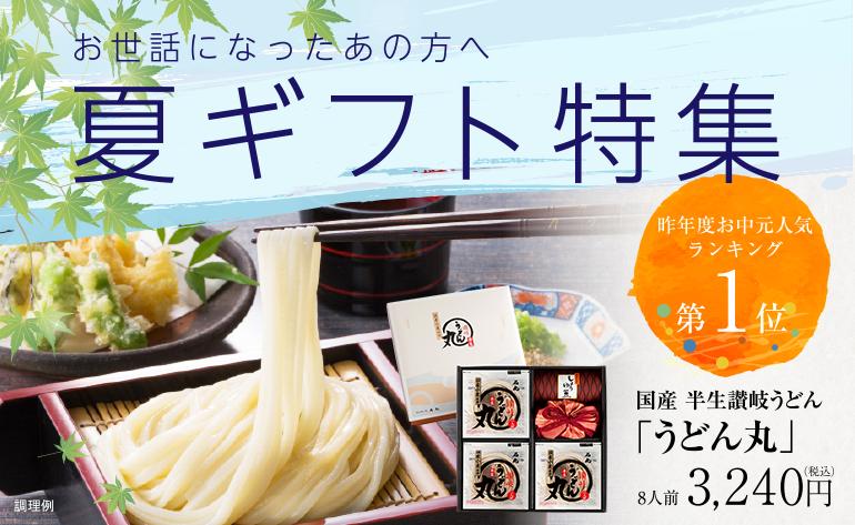 石丸製麺 お試しセット