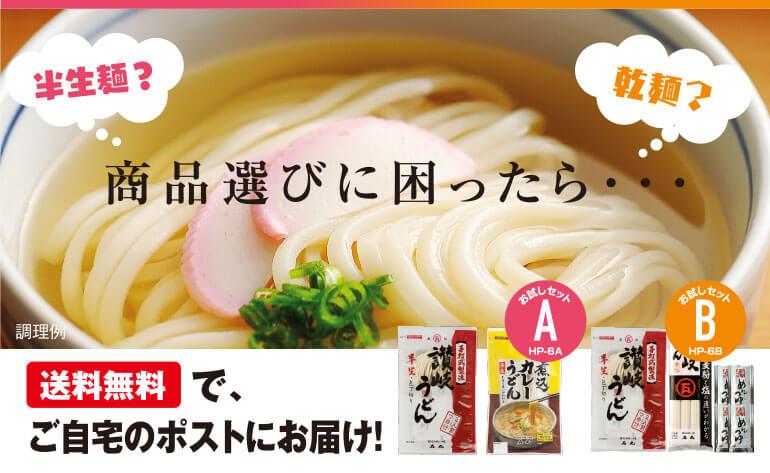 石丸製麺CM