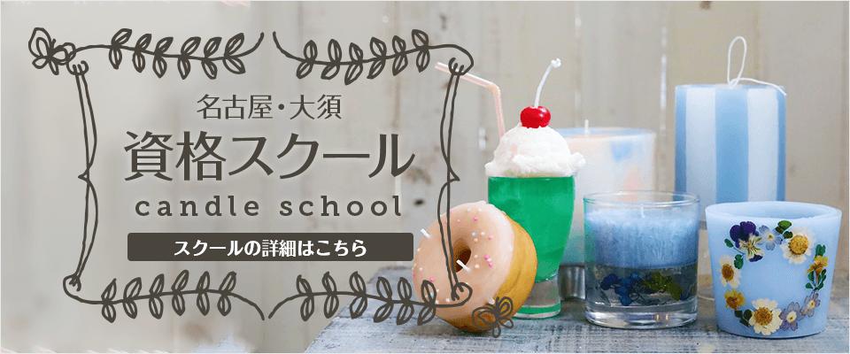 名古屋・大須 キャンドルの資格スクール 詳しくはこちら