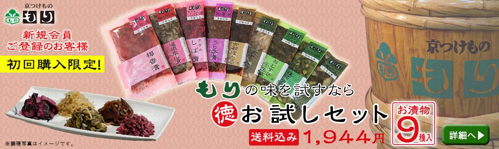 GABA漬物
