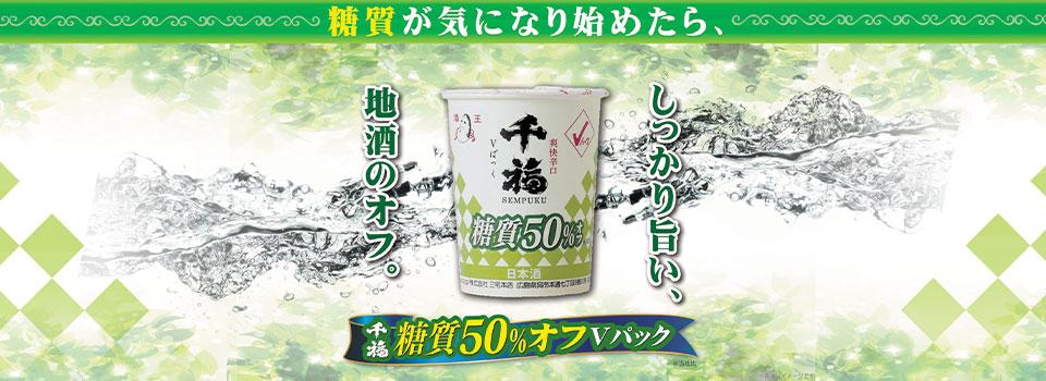 千福 料理用清酒ふくぱっく 900ml