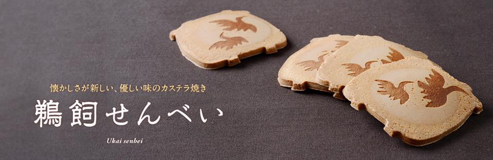 新元号記念菓子「令和」シリーズ