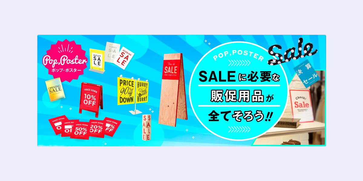 SALEに必要な販促用品が全てそろう!!販促用品通販サイト おしゃれEXPO