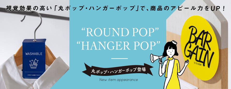 丸ポップ、ハンガーポップが新登場!