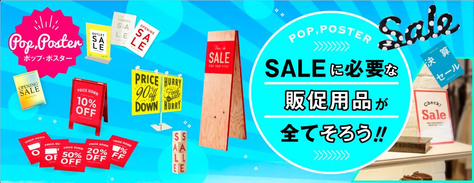 好きなデザインを選ぶだけで欲しいPOPが手に入る。販促用品通販サイト おしゃれEXPO