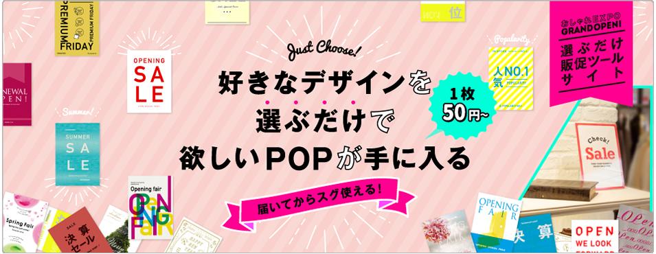 おしゃれEXPOのショールームがNEW OPEN!!