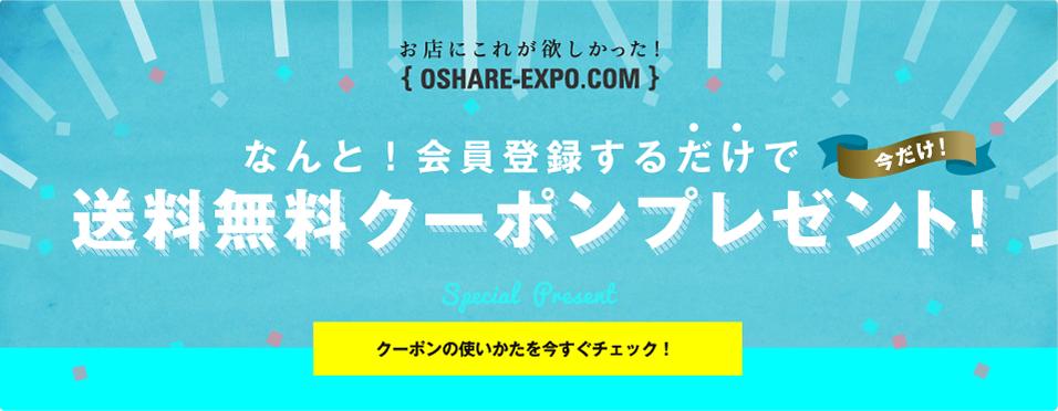 会員登録するだけで送料無料クーポンプレゼント。販促用品通販サイト おしゃれEXPO