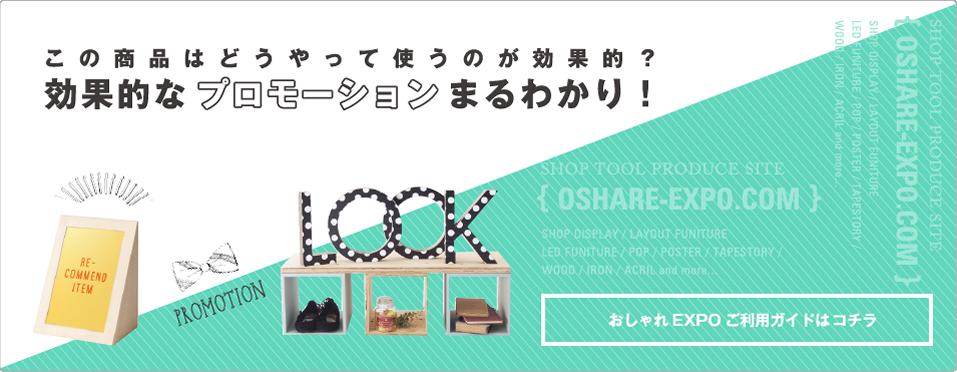 効果的な販促プロモーションガイド 販促用品通販サイト おしゃれEXPO