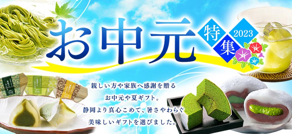 静岡新茶2019
