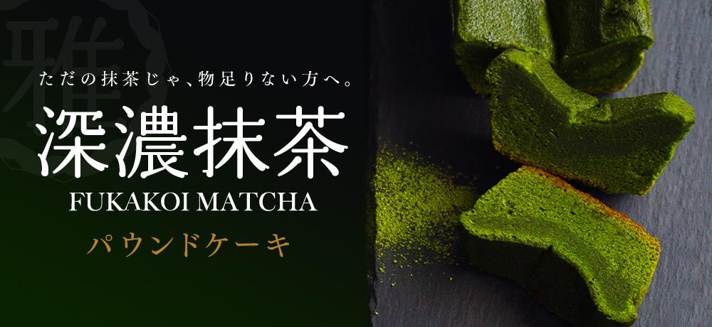お茶屋の本格濃い抹茶ジェラート