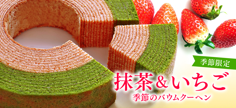 抹茶と苺の2層バウムクーヘン