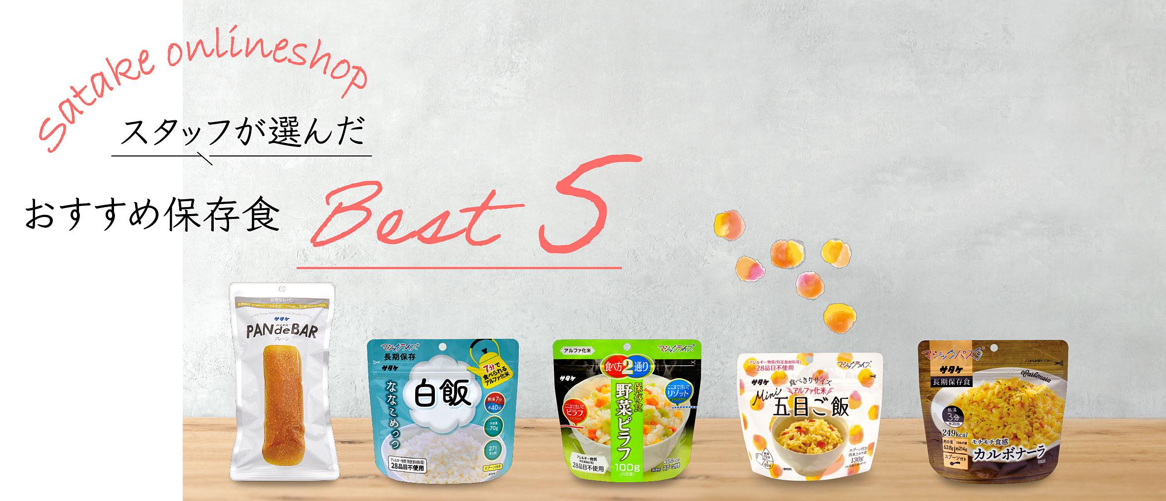 長期保存できるおいしいパン。PANdeBAR(パンデバー)