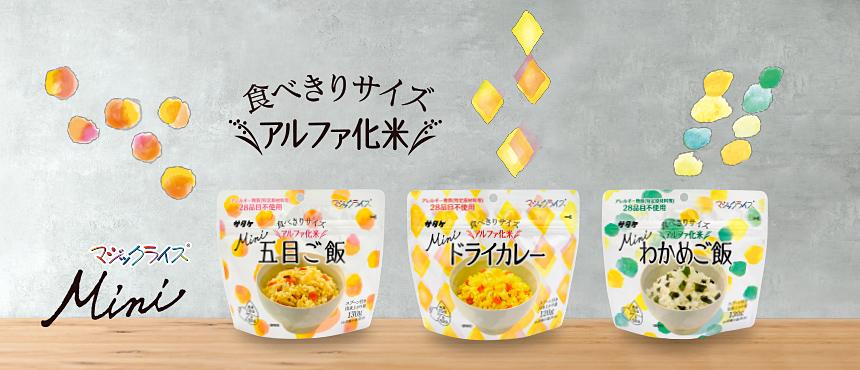 洗わずにすぐ炊ける美味しくて手軽がお米 無洗米GABAライス