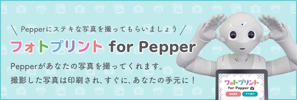 フォトプリント for Pepper