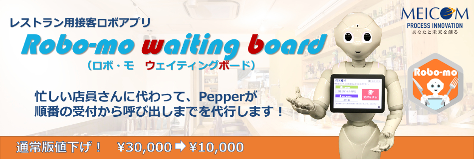 Robo-mo Waitingboard for Pepper