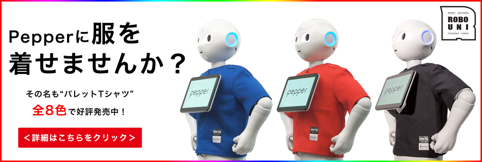 Robo-mo Waitingboard for Pepper
