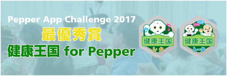 ケア樹あそぶ for Pepper