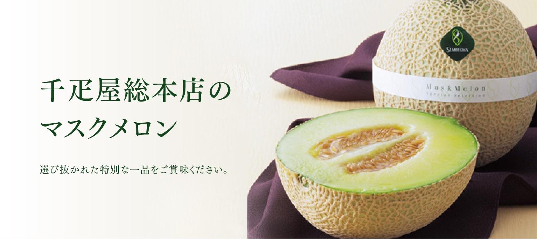 千疋屋総本店オンラインプレミアムギフト