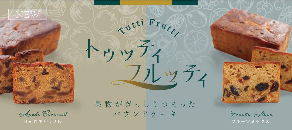 千疋屋総本店オンラインアイスクリームギフト