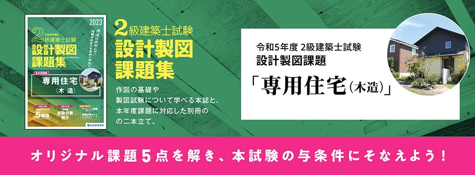 2級設計製図 課題対策書
