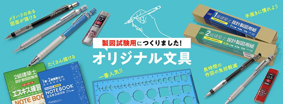 製図文具フェア2021開催中!