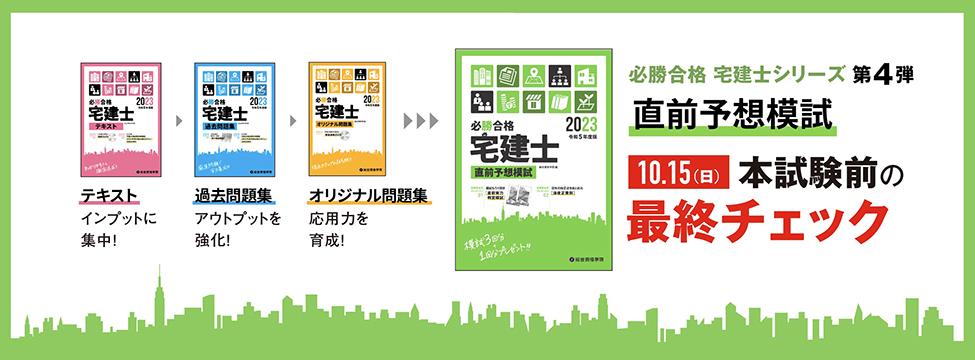 建築関係法例集 NOW ON SALE