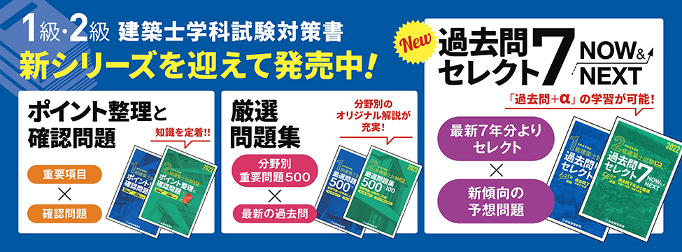 建築模型で学ぶ!木造軸組構法の基本 第3版