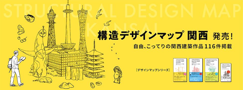 1級建築士・2級建築士学科試験問題集